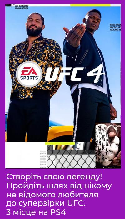 UFC 4 EA SPORTS poster