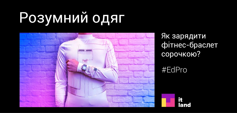 #EdPro